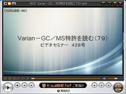 ビデオセミナー【428号】