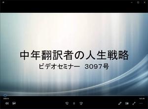 ビデオセミナー・3097号