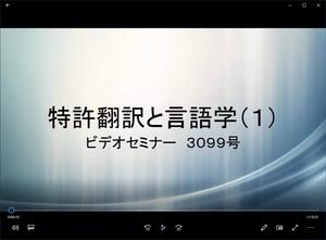 ビデオセミナー・3099号