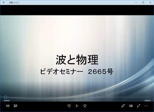 ビデオセミナー・2665号