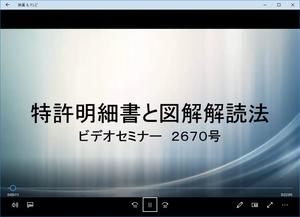 ビデオセミナー・2670号
