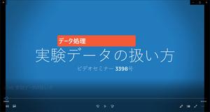 【講座ビデオ】3398号・実験データの扱い方