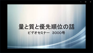 ビデオセミナー・3000号