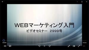 ビデオセミナー・2999号