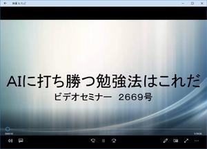 ビデオセミナー・2669号