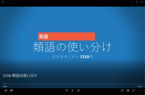 【講座ビデオ】3338号・類語の使い分け
