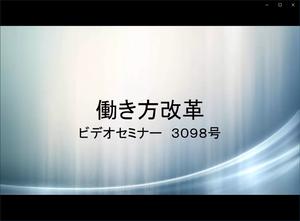 ビデオセミナー・3098号