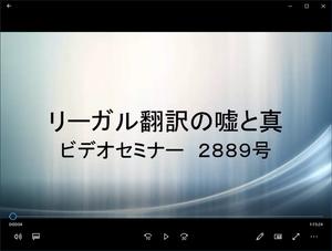 ビデオセミナー・2889号