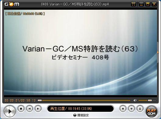 ビデオセミナー【408号】