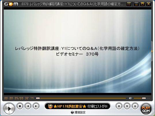 ビデオセミナー【370号】