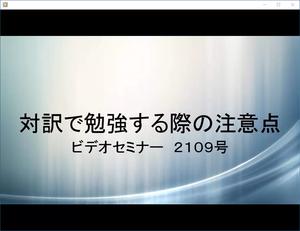 video 2109