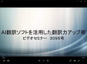 ビデオセミナー・3095号