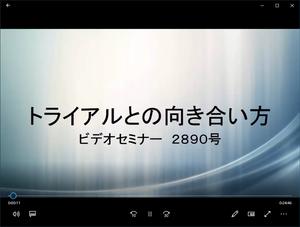 ビデオセミナー・2890号