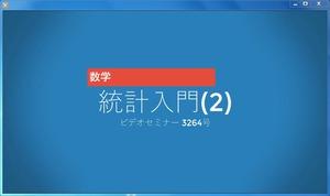 【講座ビデオ】3264号・統計入門(2)