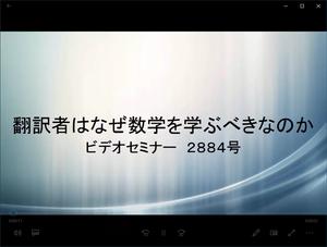 ビデオセミナー・2884号