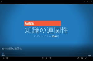 【講座ビデオ】3341号・知識の連関性