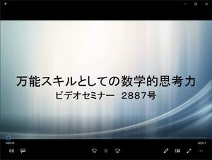 ビデオセミナー・2887号