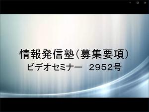 ビデオセミナー・2952号
