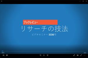 【講座ビデオ】3336号・リサーチの技法