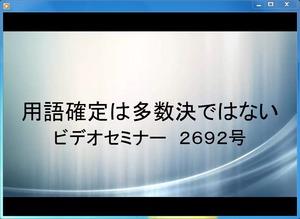 ビデオセミナー・2692号