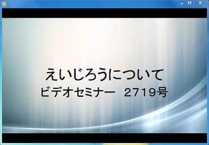 ビデオセミナー・2719号