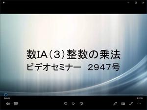 ビデオセミナー・2947号