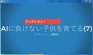 【講座ビデオ】3255号・AIに負けない子供を育てる(7)