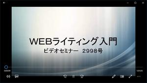 ビデオセミナー・2998号