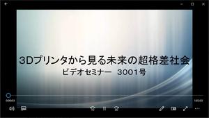 ビデオセミナー・3001号