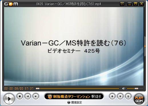 ビデオセミナー【425号】