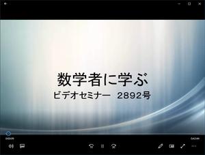 ビデオセミナー・2892号