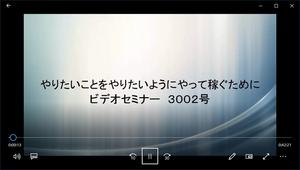 ビデオセミナー・3002号