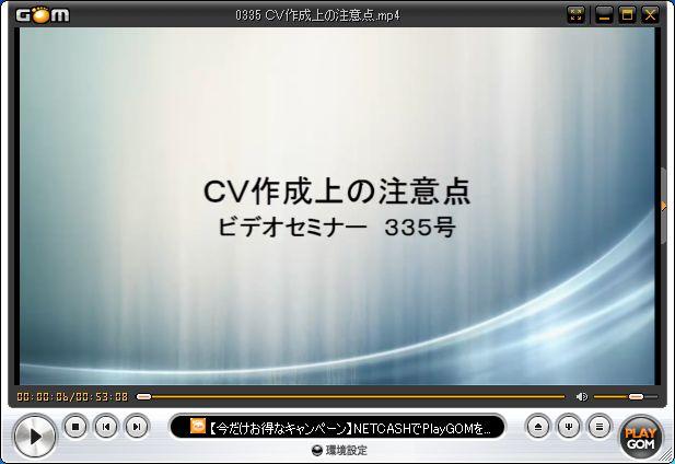 ビデオセミナー【335号】