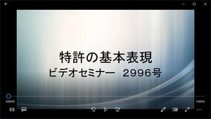 ビデオセミナー・2996号