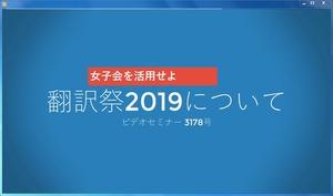 【講座ビデオ】3178号・翻訳祭について