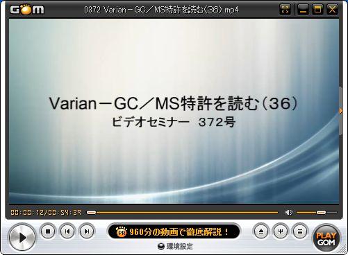 ビデオセミナー【372号】