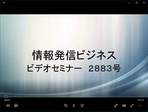 ビデオセミナー・2883号