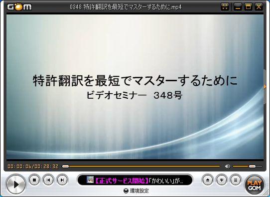 ビデオセミナー【348号】