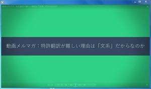 【動画メルマガ】特許翻訳が難しいのは「文系」だからなのか。