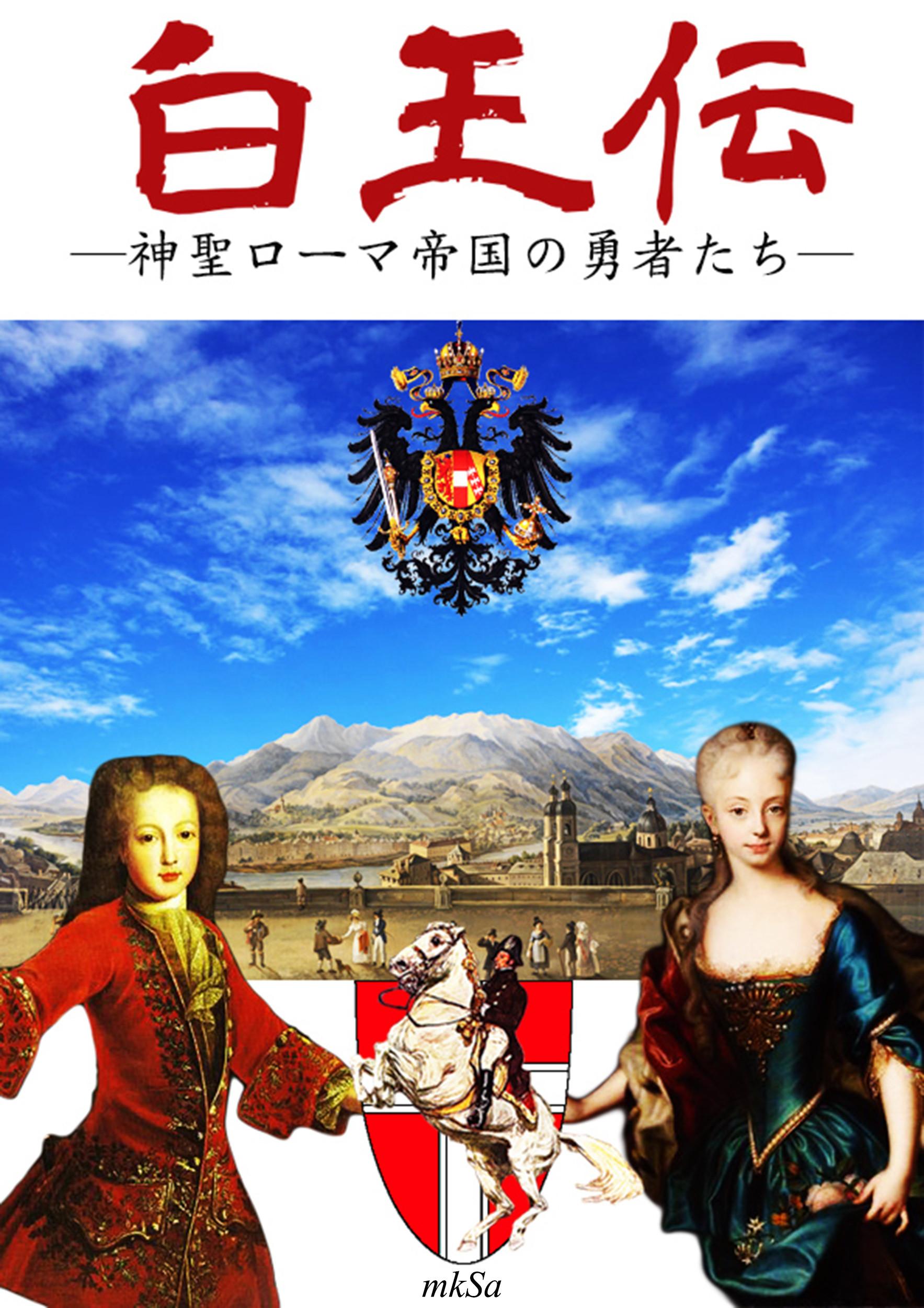 白王伝 ―神聖ローマ帝国の勇者たち―