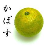 kabosu