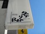 炙りバー(春日通り文京三丁目付近)