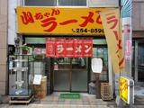 2011-06-19_鹿児島でちゃんぽんを食べた店