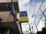 2011-09-27_たべるな(新宿御苑裏、代々木側の通りの店)