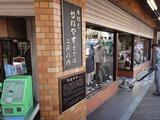 2010-12-12_本郷、かねやす