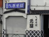 2011-11-26_へぎそば(文京警察前)