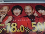 2012-01-07_借金のCM