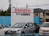 ヤナセのダイハツ販売店