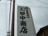 2011-05-10_1158四日市宿街路看板