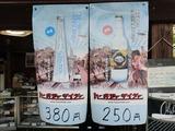 2011-10-29_百花園内の売店ポスター(地サイダー)
